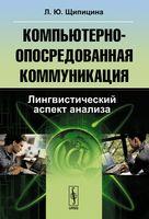 Компьютерно-опосредованная коммуникация. Лингвистический аспект анализа