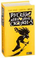 Русские инородные сказки - 5