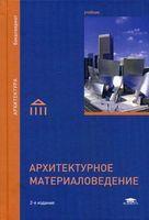 Архитектурное материаловедение