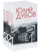 Юлий Дубов. Собрание сочинений (комплект из 4 книг)