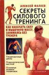 Секреты силового тренинга. Как накачать силу и мышечную массу, занимаясь без тренера