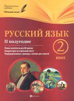 Русский язык. 2 класс. 2 полугодие. Планы-конспекты уроков