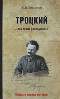 "Троцкий. ""Злой гений революции""?"