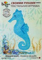 """Набор для шитья из ткани """"Морской конек"""""""