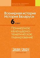 Всемирная история. История Беларуси. 6 класс. Примерное календарно-тематическое планирование. 2019/2020 учебный год