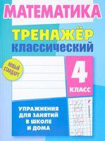 Математика. Тренажер классический. 4 класс