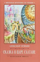 Сказка о царе Салтане (м)