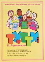 Тутти. Обработки произведений отечественных и зарубежных композиторов XVIII-XX вв. Для детей среднего возраста
