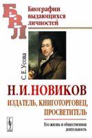 Н. И. Новиков. Издатель, книготорговец, просветитель