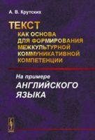 Текст как основа для формирования межкультурной коммуникативной компетенции. На примере английского языка
