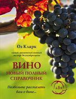 Вино. Новый полный справочник. Позвольте рассказать вам о вине
