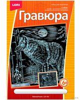"""Гравюра """"Таежный волк"""" (серебро)"""