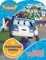 Робокар Поли и его друзья. Развивающая книжка с наклейками