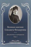 Великая княгиня Елисавета Феодоровна. Документы и материалы. В 2-х томах. Том 1