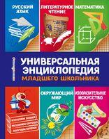 Универсальная энциклопедия младшего школьника