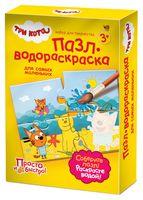 """Пазл-водораскраска """"Три кота. Песочный друг"""" (4 элемента)"""