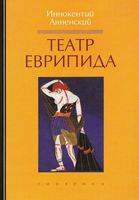Театр Еврипида