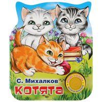 Котята. Книжка-игрушка (1 кнопка с 3 пеcенками)