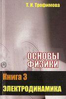 Основы физики (В пяти книгах. Книга 3) Электродинамика