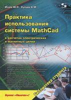 Практика использования системы MathCad в расчетах электрических и магнитных цепей