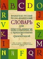 Французско-русский, русско-французский словарь для школьников с приложениями и грамматикой