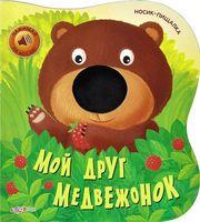 Мой друг медвежонок. Книжка-игрушка