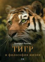 Тигр и философия жизни