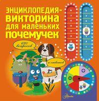 Энциклопедия-викторина для маленьких почемучек. 620 вопросов и ответов