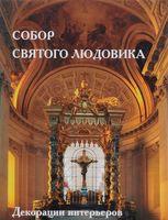Собор Святого Людовика. Декорации интерьеров