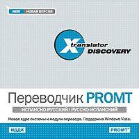X-Translator Discovery. Переводчик Promt: Испанско-русский/Русско-испанский