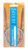 Спицы круговые для вязания (металл; 5 мм; 100 см)