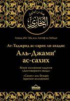 """Ясное изложение хадисов """"Достоверного свода"""". """"Сахих"""" аль-Бухари (краткое изложение)"""