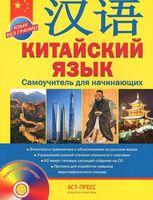 Китайский язык. Самоучитель для начинающих (+ CD)