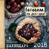 """Календарь настенный """"Готовим на раз-два"""" (2018)"""