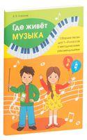 Где живёт музыка. Сборник песен для 1-4 классов с методическими рекомендациями