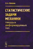 Статистические задачи механики твердых деформируемых тел (м)