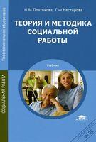 Теория и методика социальной работы