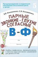 Парные звонкие - глухие согласные В - Ф. Альбом графических, фонематических и лексико-грамматических упражнений для детей 6-9 лет