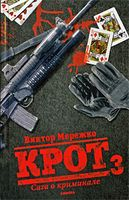 Крот. Сага о криминале. В 3 томах. Том 3