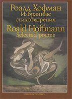 Роалд Хофман. Избранные стихотворения