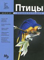 Птицы. Мини-энциклопедия