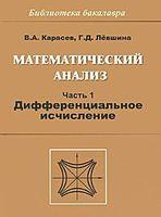 Математический анализ. Часть 1. Дифференциальное исчисление