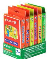 Математика. Комплект карточек по математике на поддончике с методичкой