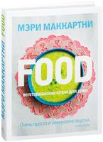FOOD. Вегетарианская кухня для дома