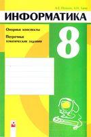 Информатика. 8 класс. Опорные конспекты. Поурочные тематические задания