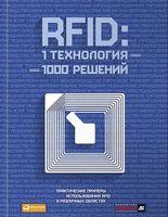 RFID. 1 технология - 1000 решений. Практические примеры использования RFID в различных областях