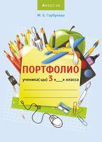 Портфолио ученика 3 класса (Голубая обложка)