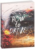 "Блокнот начинающего водителя ""How to drive"" (170x215 мм)"