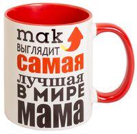 """Кружка """"Самая лучшая мама"""" (красная; арт. 551)"""