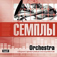 Семплы. Orchestra. Сборник оркестровых инструментов